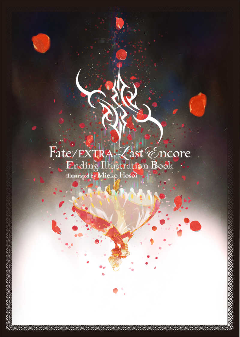 Fate/EXTRA Last Encore EDイラストレーションBOOK