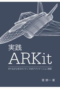 実践ARKit[電子版ダウンロードコード付]