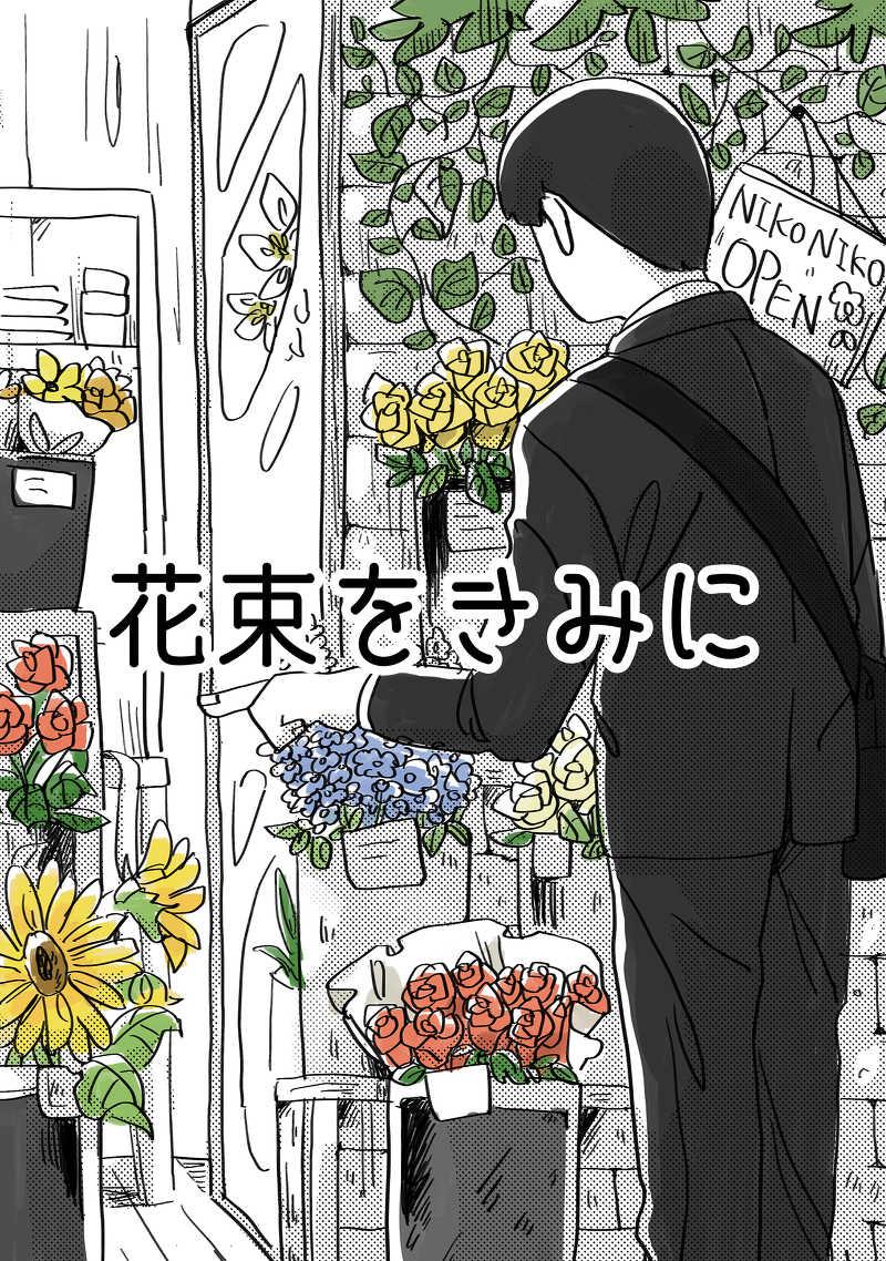 花束をきみに