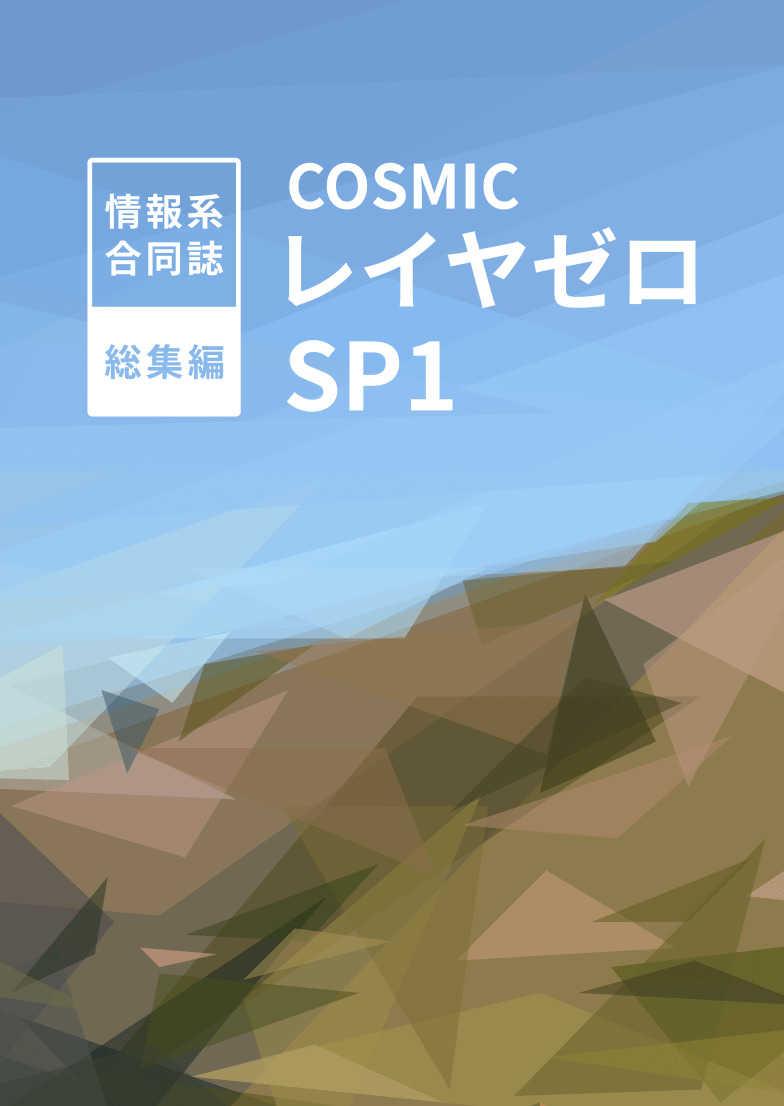 COSMIC L0 SP1