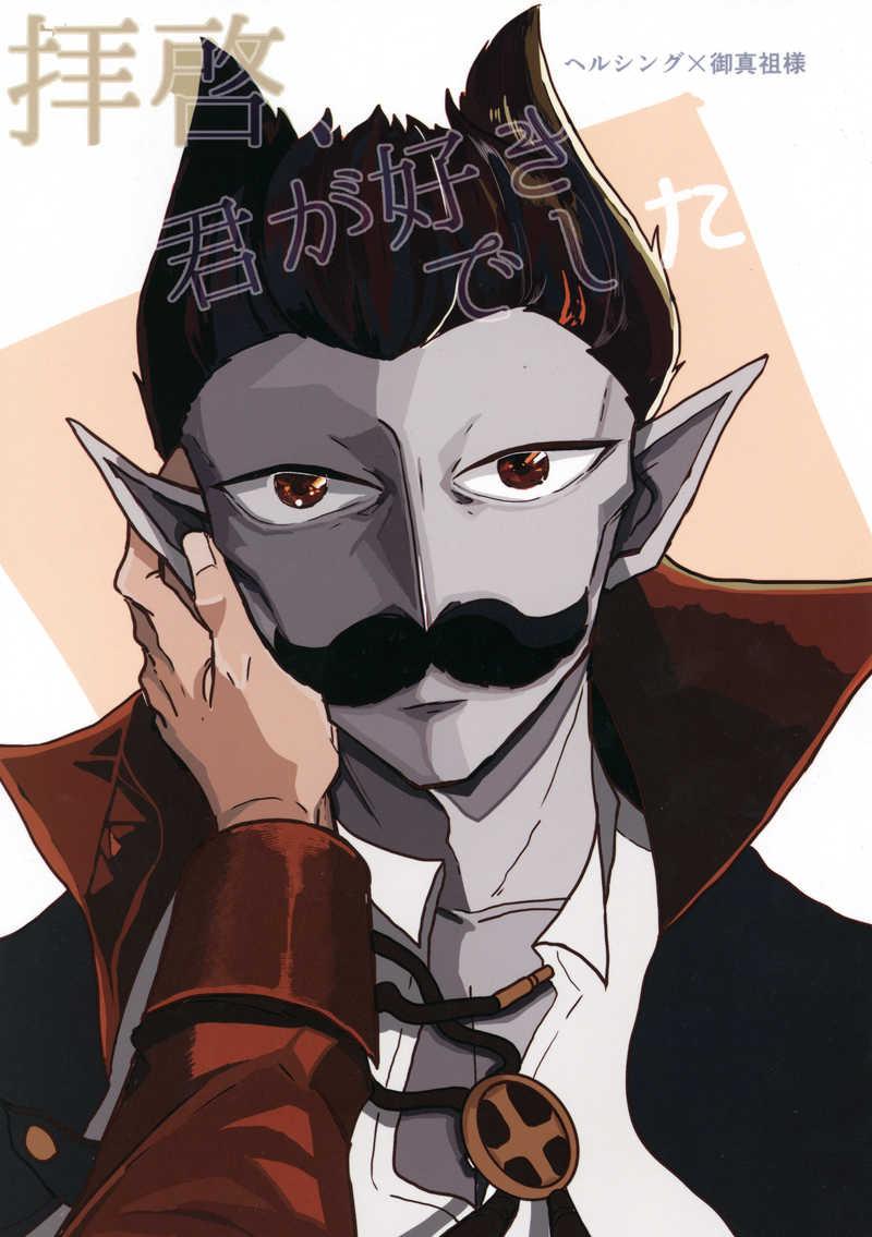 拝啓、君が好きでした。 [魚油(シラタキ)] 吸血鬼すぐ死ぬ