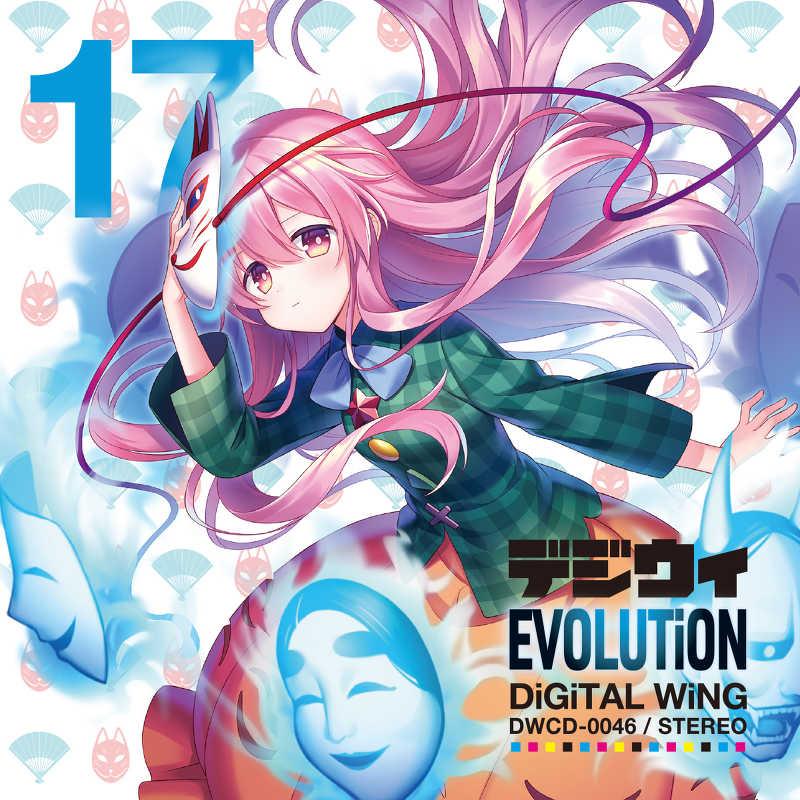 デジウィ EVOLUTiON [DiGiTAL WiNG(katsu)] 東方Project