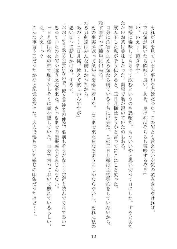 月夜に贈る花冠 ~月夜にシリーズ再録集~