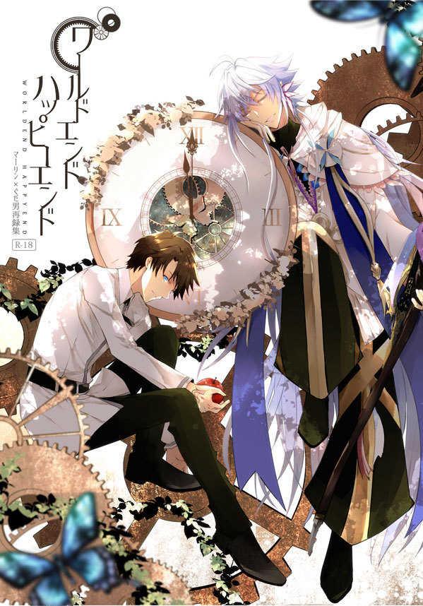 ワールドエンドハッピーエンド [歩福幸進(いちか)] Fate/Grand Order
