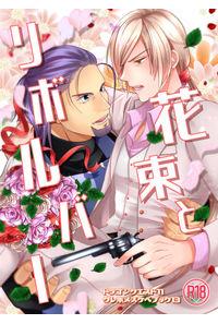 花束とリボルバー
