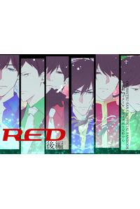 RED後編