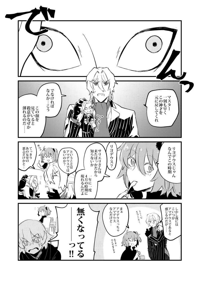 無辜のリヨ(?)アマサリ本