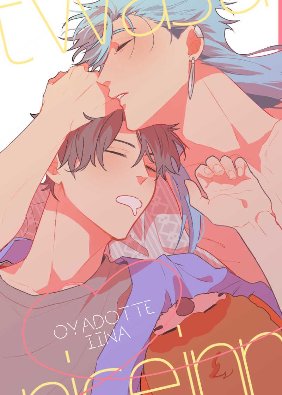 お宿っていいな [ちばう(まりぱか)] Fate/Grand Order