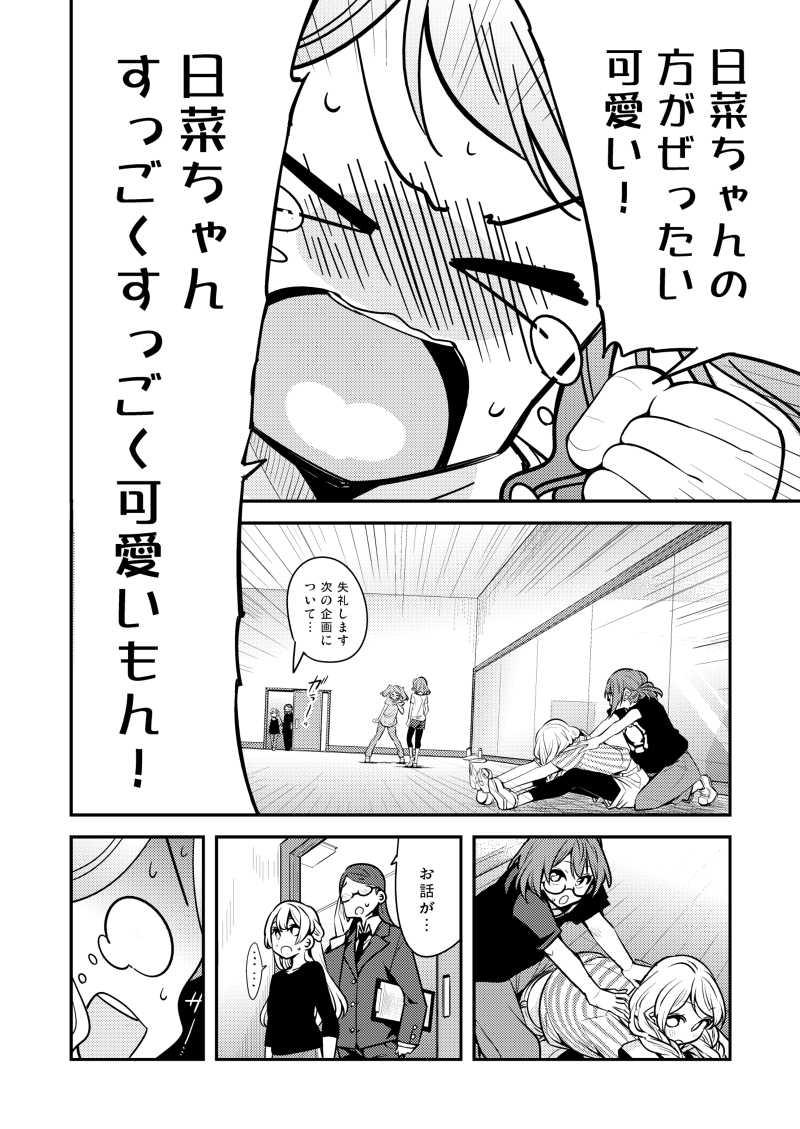 日菜ちゃん!?