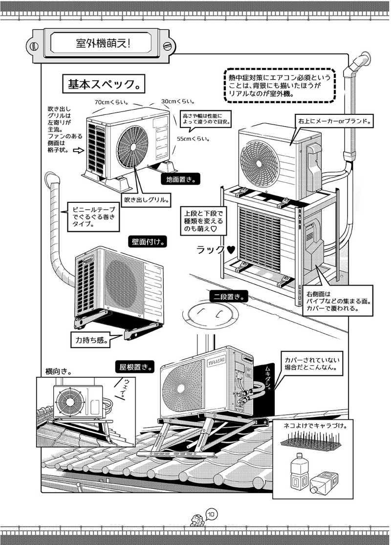 MAEDAXの背景萌え!Vol.2