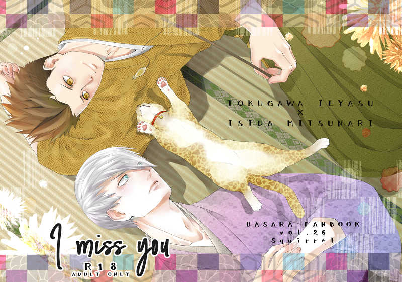 I miss you [Squirrel(エーベ)] 戦国BASARA