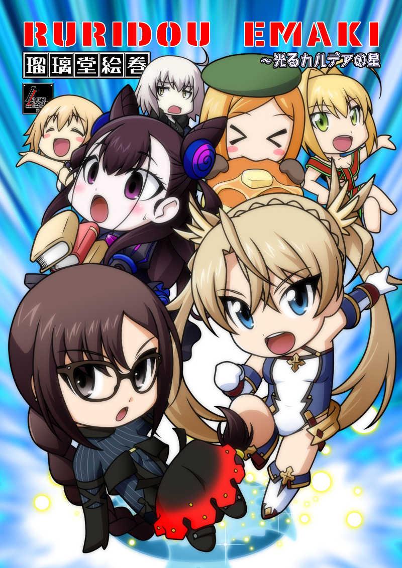 瑠璃堂絵巻~光るカルデアの星 [U・A大作戦(原田将太郎)] Fate/Grand Order