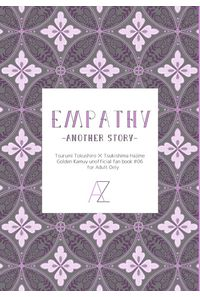 EMPATHY-ANOTHER STORYー