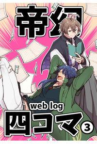 帝幻四コマ3 web log