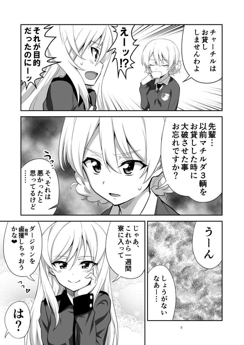 ツリ目道7