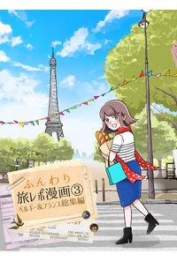 ふんわり旅レポ漫画3 ベルギー&フランス総集編