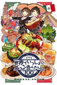 世界でゴハン食べたいッ【メキシコ編】情熱のタコス