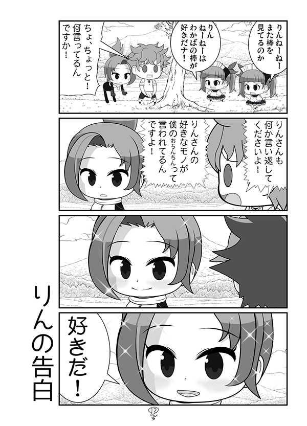 ソノゴノケムリクサ