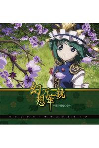 幻想万華鏡~花の異変の章~オリジナルサウンドトラック