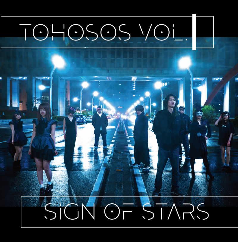 東方SOS vol.1 ~ Sign of Stars [幽閉サテライト(天宮みや)] 東方Project