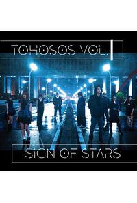 東方SOS vol.1 ~ Sign of Stars