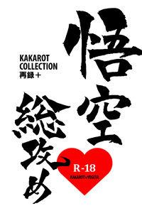KAKAROT COLLECTION再録+