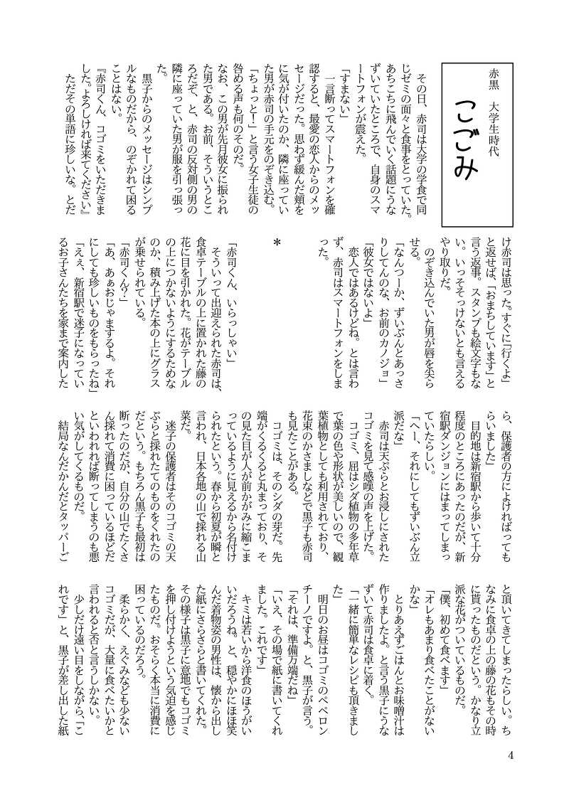 季節のお届け 2019/04号