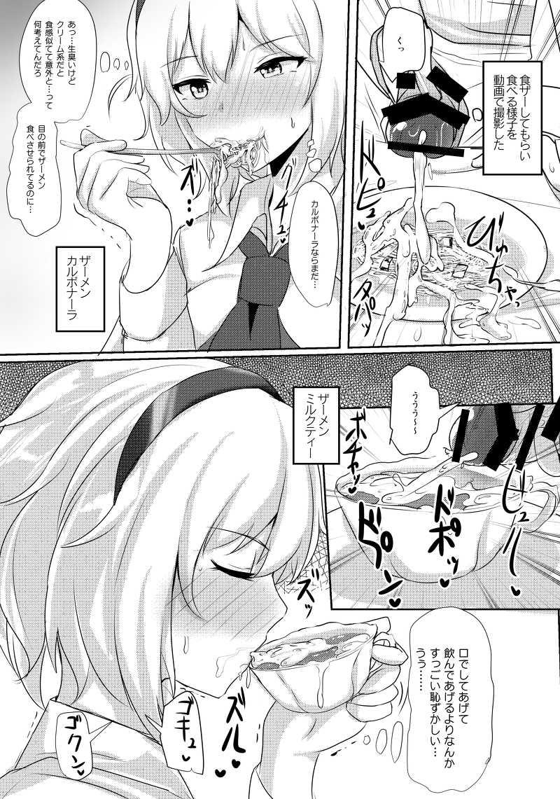 白銀木犀総集編vol.3 ~アリスまとめ~