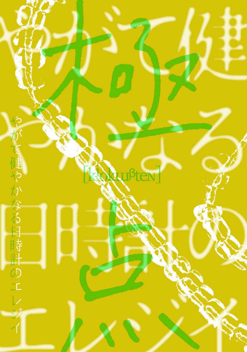 極点 [C定食3人前(ひらかわ)] Fate/Grand Order