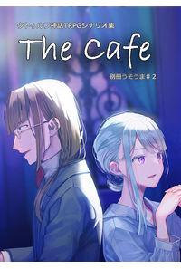 別冊うそうま#2「The Cafe」