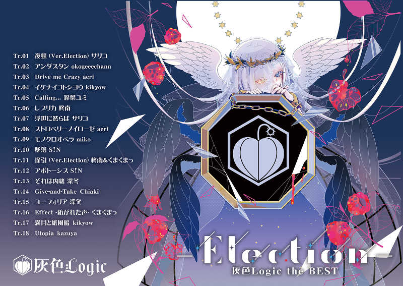灰色Logic the BEST -Election-