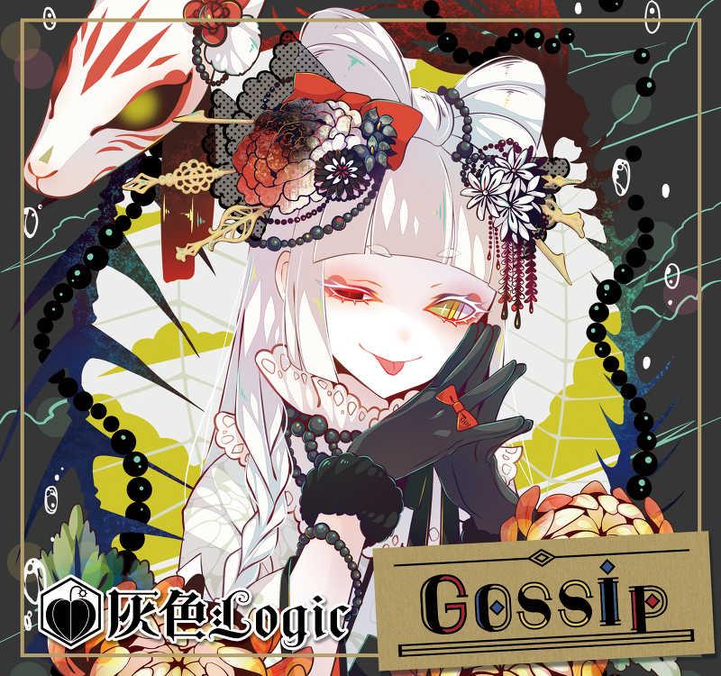 Gossip [灰色Logic(六歌)] オリジナル