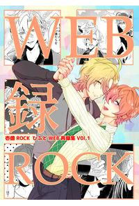 web録ROCK