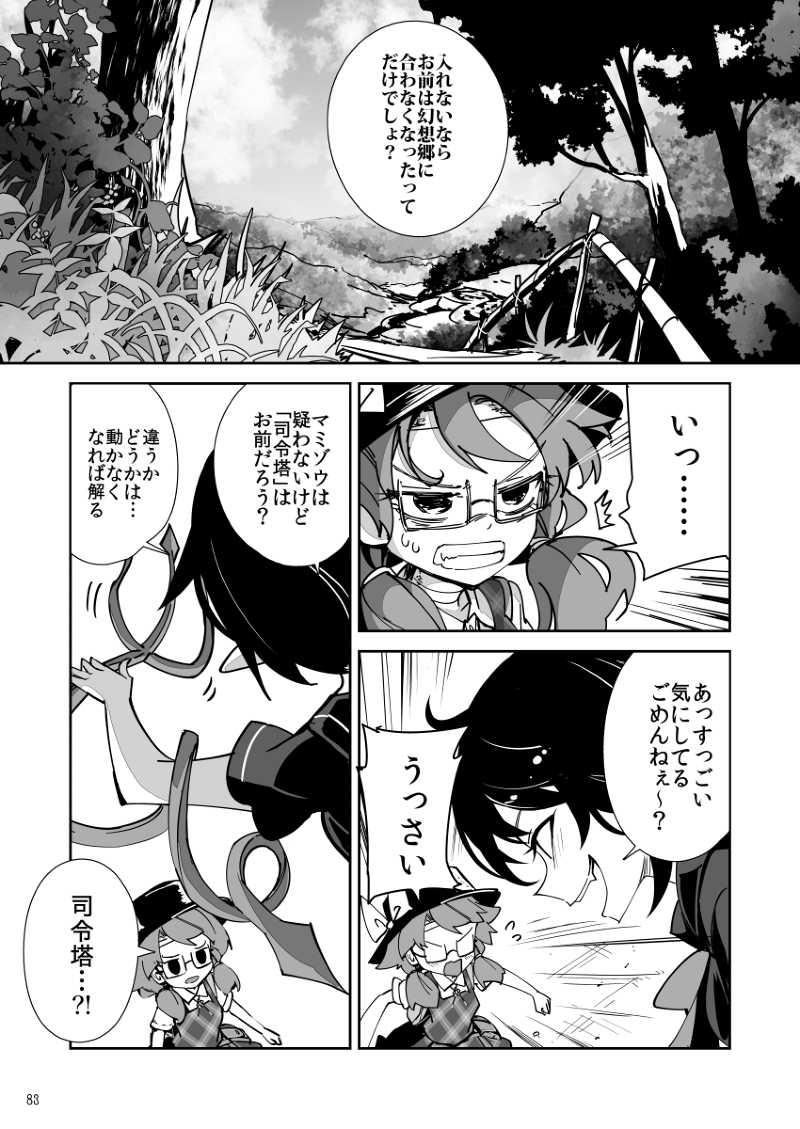 金髪さんと菫子さん4