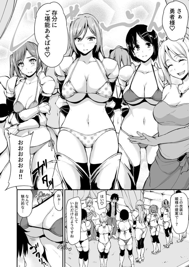 異世界ハーレム物語総集編