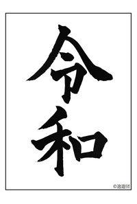 カードスリーブ第58弾「令和」