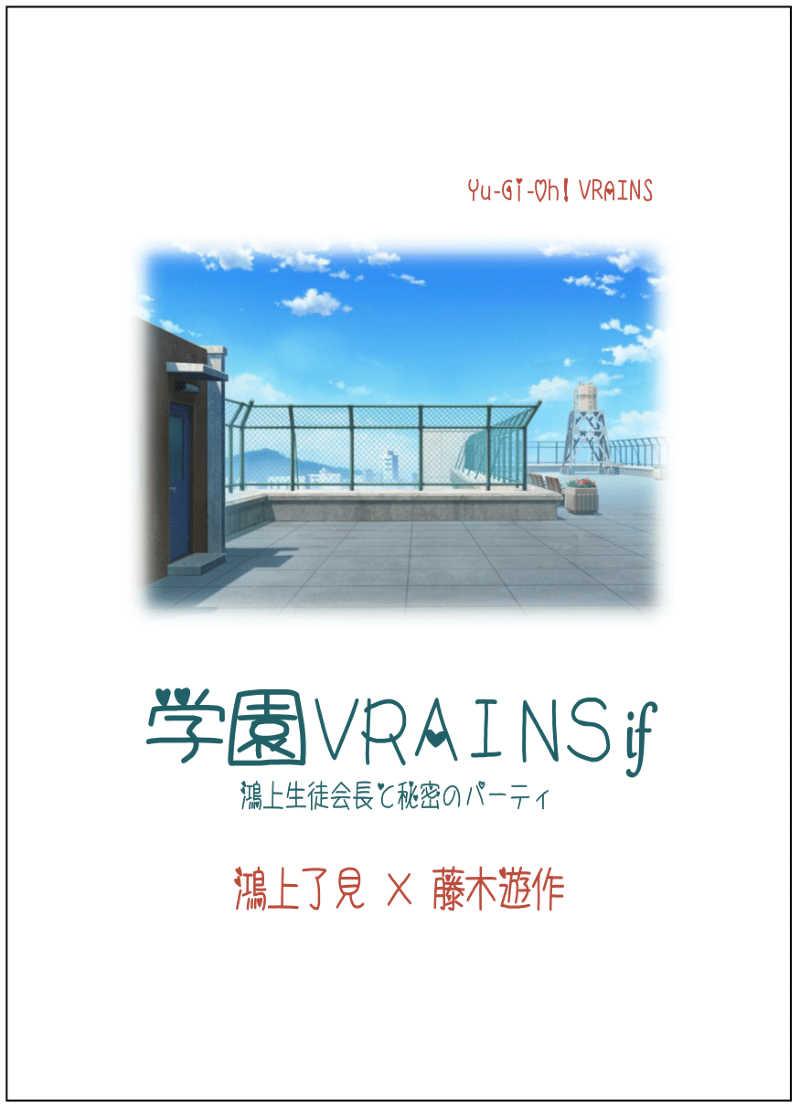 学園VRAINS if ~鴻上生徒会長と秘密のパーティ~