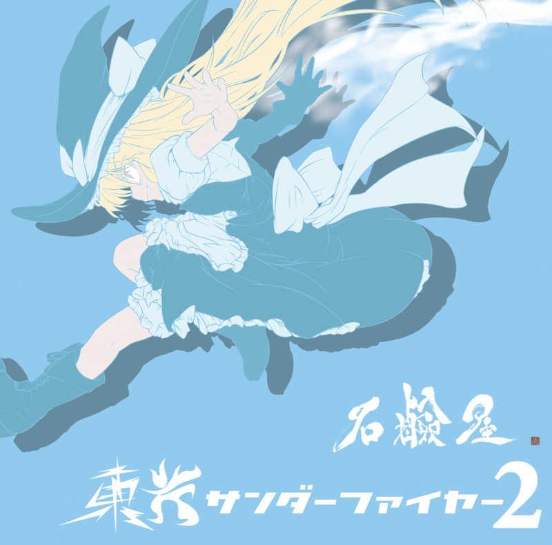 東方サンダーファイヤー2 [石鹸屋(hellnian)] 東方Project