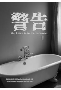 警告 the kitten is in the bathroom.