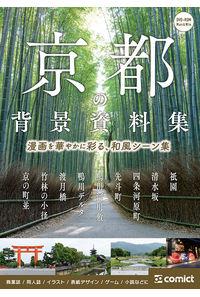 漫画背景資料 京都の背景資料集