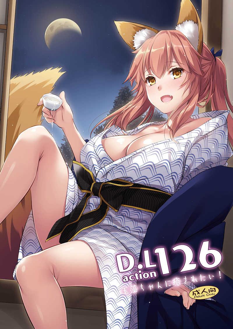 D.L. action126 玉藻ちゃんに癒されたい! [Digital Lover(なかじまゆか)] Fate/Grand Order