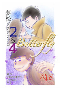 2and4夢松プチアンソロ「Butterfly」