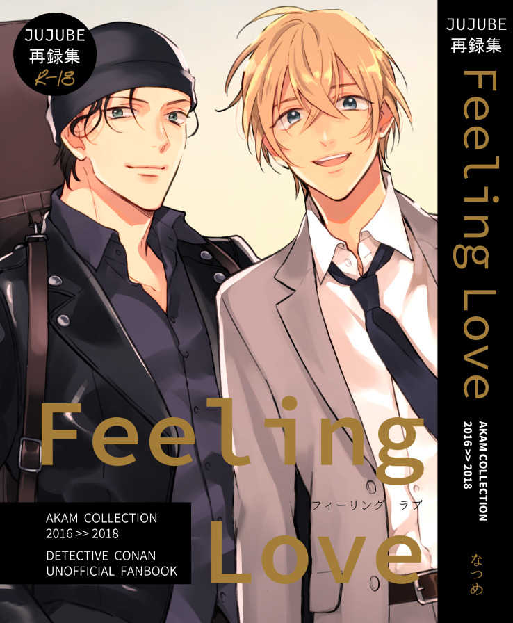 JUJUBE再録集 Feeling Love