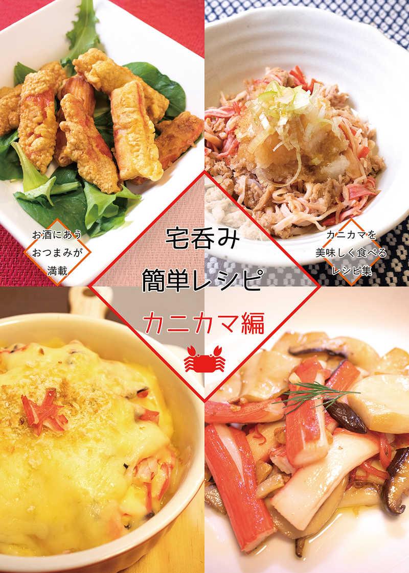 宅呑み簡単レシピ カニカマ編