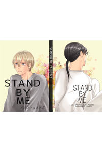 STAND BY ME アルファとオメガ