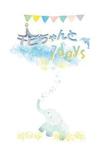 チビちゃんと7days