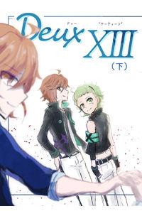"""Deux """"XIII"""" (下)"""