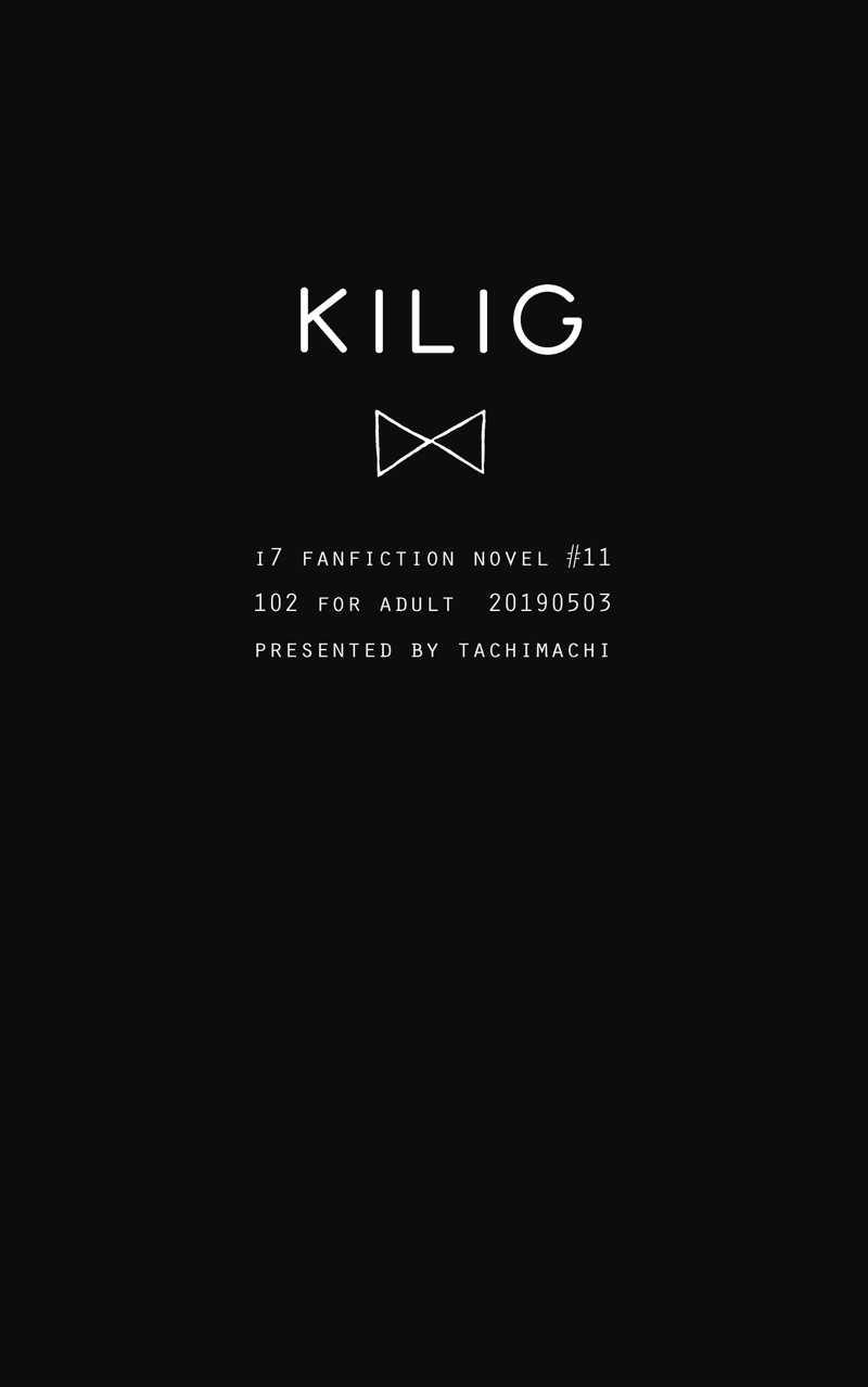 KILIG [たちまち(田町)] アイドリッシュセブン