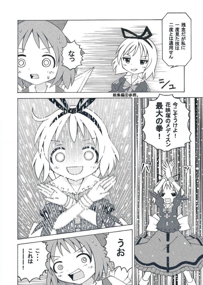 妖精遊戯総集編9