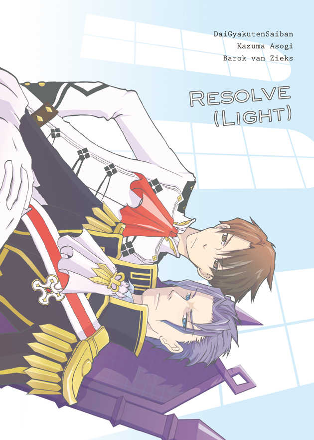 Resolve(Light)